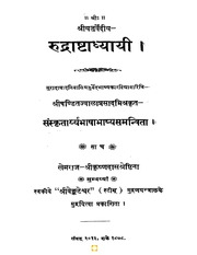 Community texts free books free texts free download borrow rudrashtadhyayi hindibook pdf fandeluxe Images