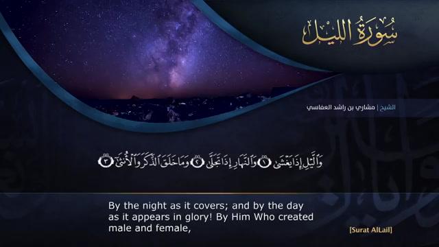 092 مشاري العفاسي سورة الليل