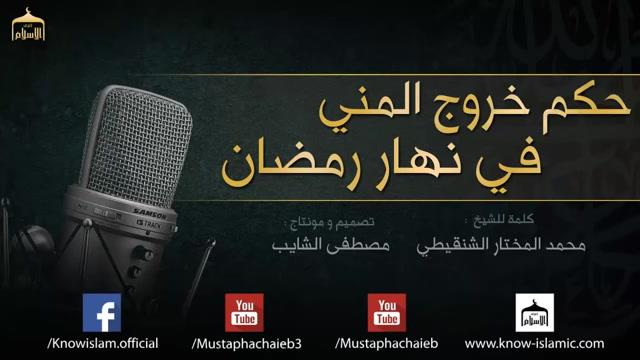 جامعة عي ن عرض حكم العاده السریه عند الرجال في نهار رمضان Ffigh Org