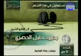 محمود خليل الحصري الختمة المرتلة المرئية