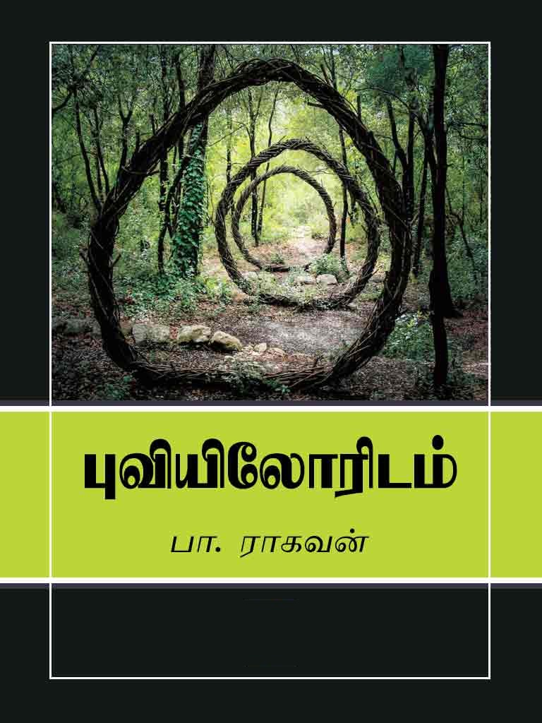 Puviyiloridam : பா. ராகவன் : Free Download, Borrow, and Streaming : Internet Archive