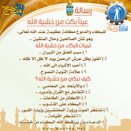 عيناً بكت من خشية الله RamadanMsg15.jpg