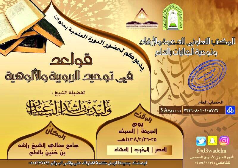 Sharh_Qawaed_Tawhid.jpg