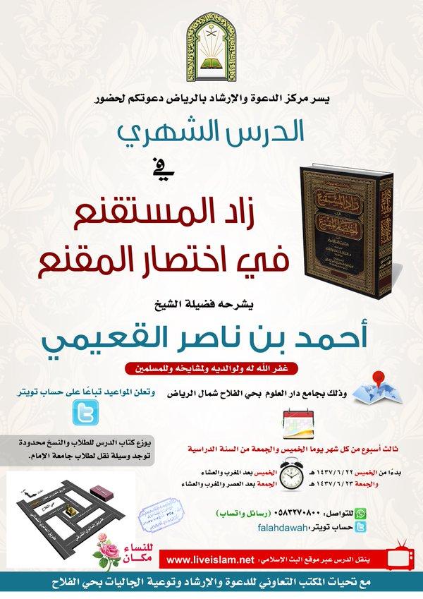 كتاب زاد المستقنع