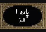 Tilawat Quran with Urdu Translation By Para 1-30 MP4 Download (Maulana  Ehtisham ul Haq Thanvi)