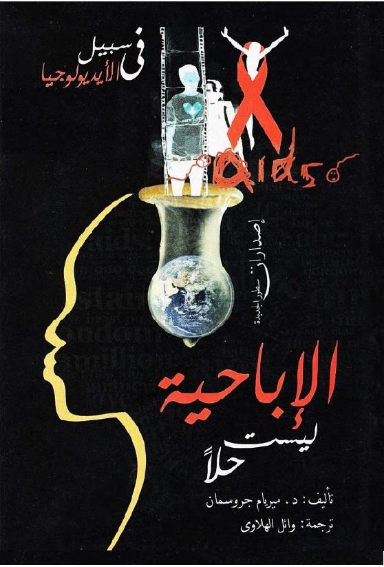 الإباحية ليست حلا ميريام جروسمان ترجمة وائل الهلاوي Al-ibahia