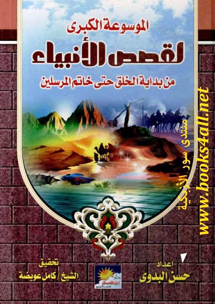 كتاب خاتم باصبعي pdf