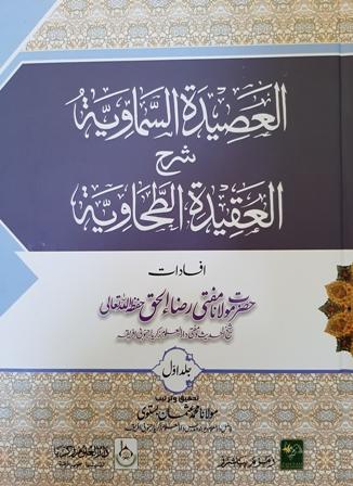Al Aseedatus Samawiyya Sharh Aqeedatu Tahawiyya