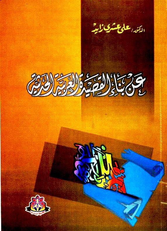 عن بناء القصيدة العربية الحديثة علي عشري زايد pdf