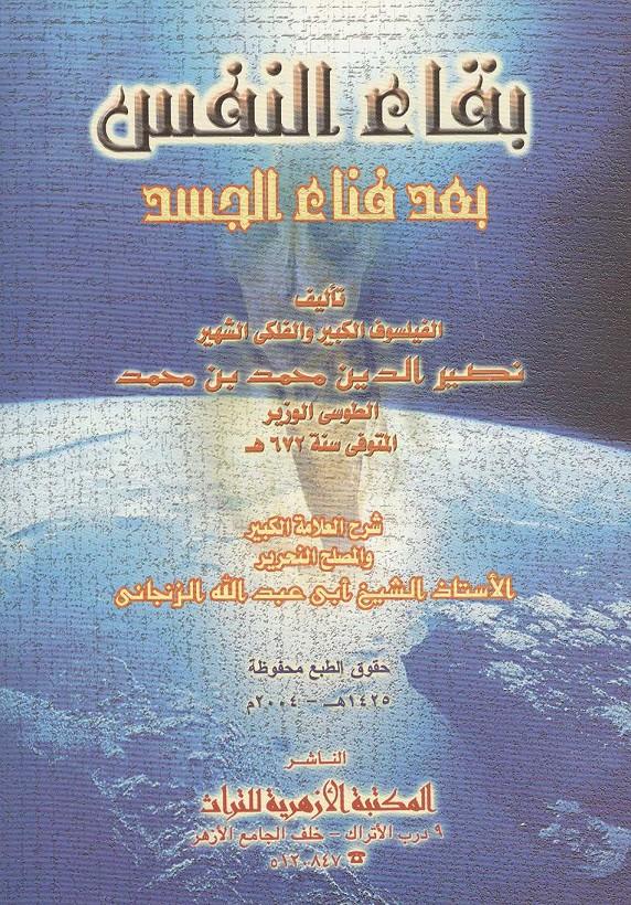 تحميل كتاب تلويحة بقاء pdf مجانا