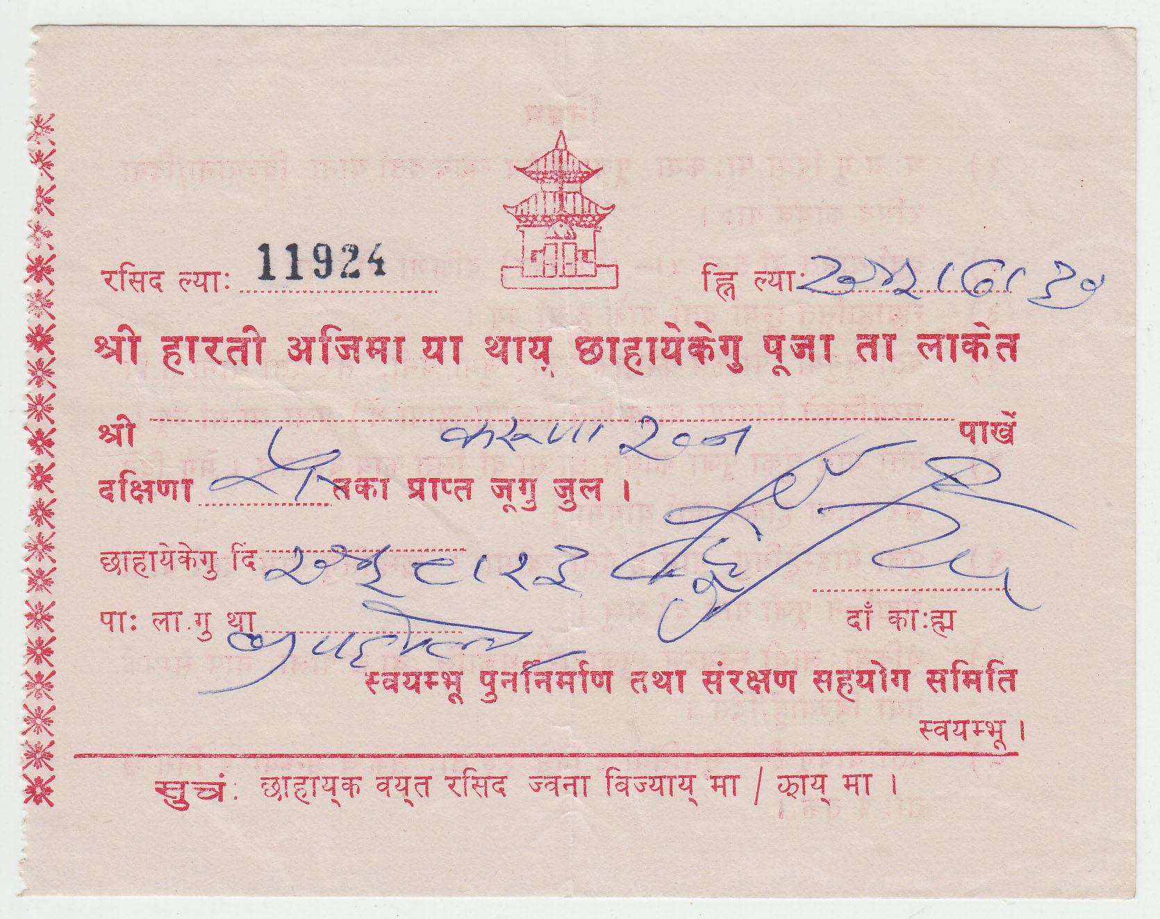 Reservation Receipt For Chhahayakegu Ceremony Free Download Borrow And Streaming Internet Archive