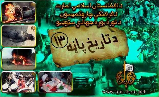 https://archive.org/download/da_tarekh_pana_13/da_tarekh_pana_13.jpg