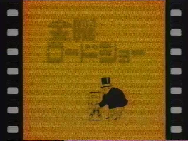 提供クレジット(1997年7月)No.1 日本テレビ 金曜ロードショー 「魔女の ...