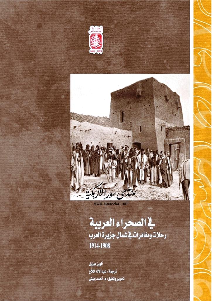 كتاب جزيرة العرب في القرن العشرين pdf