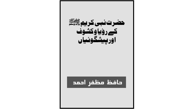 احمدی کتب ۔ رسول اللہ ﷺ کے رؤیا و کشوف اور پیشگوئیاں ۔ حافظ مظفر احمد