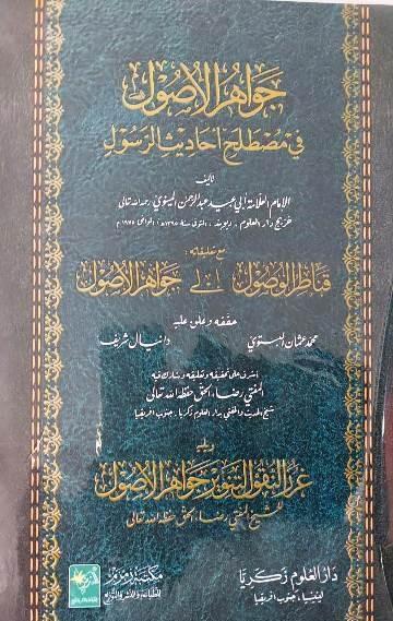 https://ia601507.us.archive.org/34/items/4-fatawa-darul-ulum-zakariyya_202107/Jawaahir_Usool_2.jpg