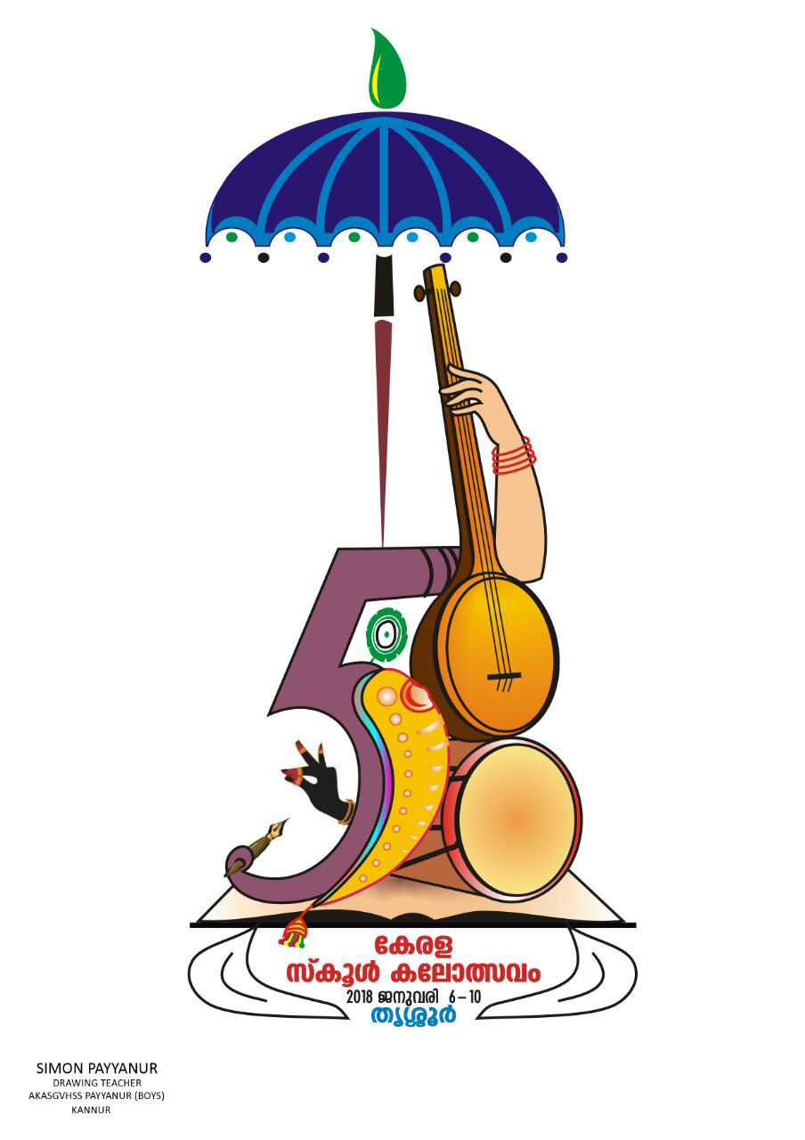 Kerala school kalolsavam 2018 Thrissur logo image