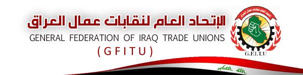 الاتحاد العام لنقابات عمال العراق