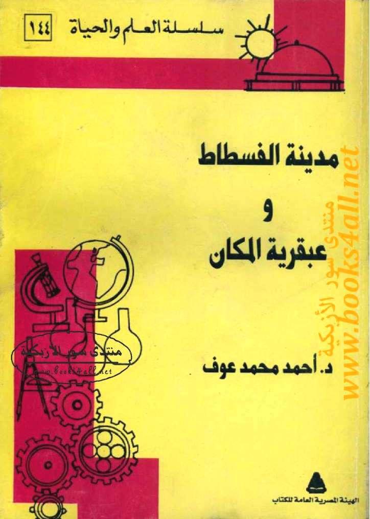 Image result for أحمد محمد عوف