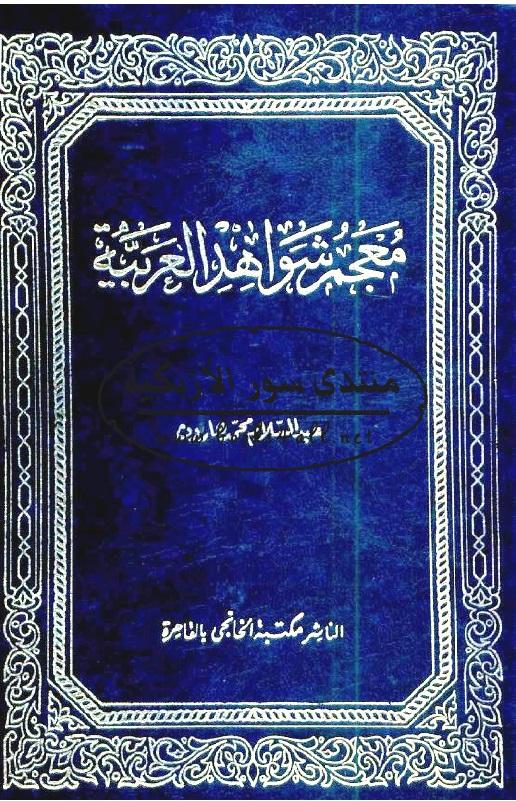 معجم شواهد العربية السلام محمد moajam_chawahed_al-a