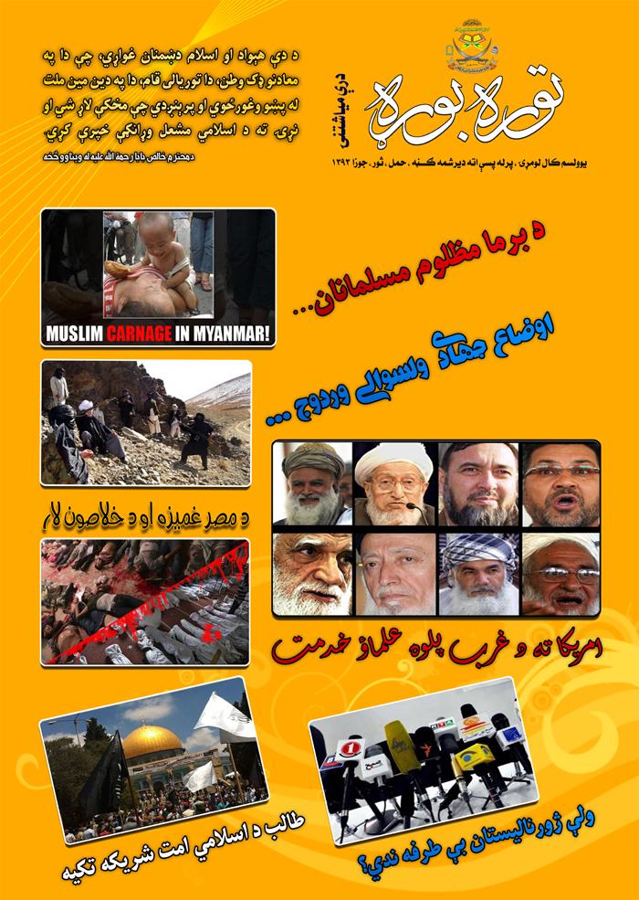https://archive.org/download/mujalah-1393-large/mujalah-1393-large.jpg