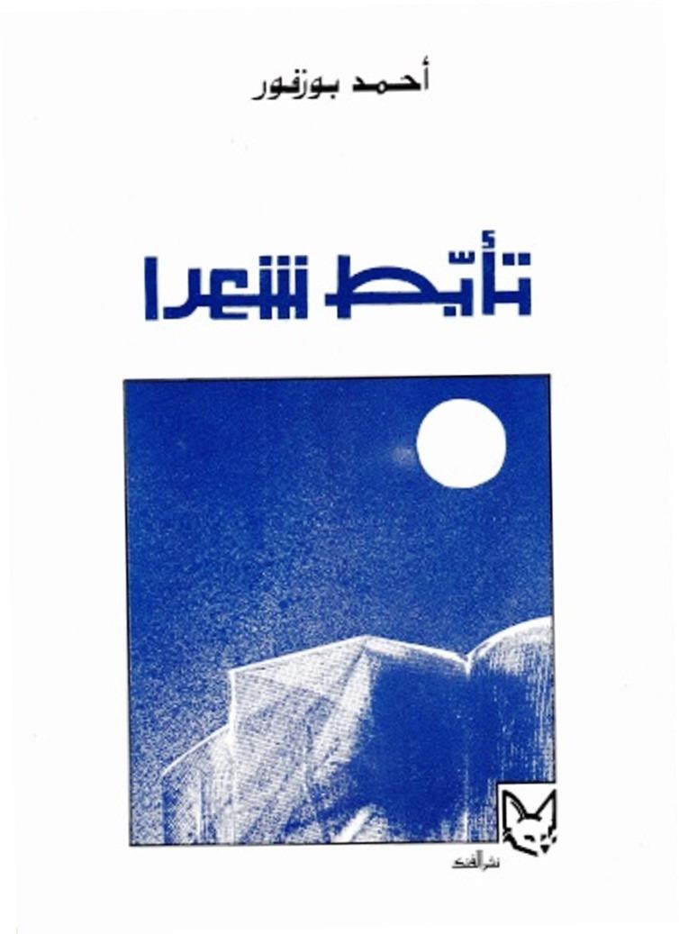 كتاب الشعر الجنسي الجاهلي pdf