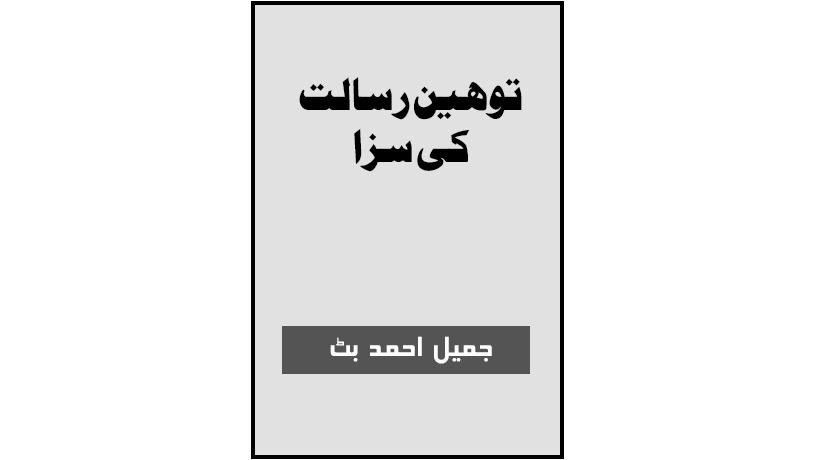 احمدی کتب ۔ توہین رسالت کی سزا ۔ جمیل احمدبٹ کراچی