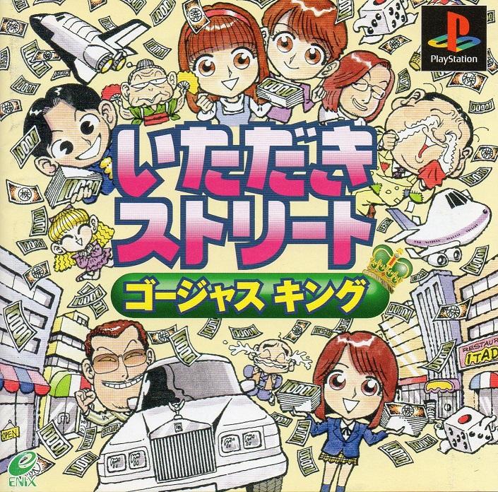 Itadaki Street Gorgeous King Jpn Enix Free Borrow Streaming Internet Archive You're reading itadaki seieki 1. itadaki street gorgeous king jpn