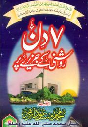 qasim ali shah books pdf