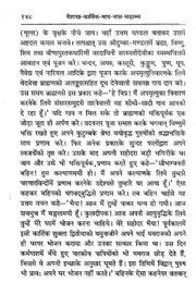Vyadha Gita Ebook