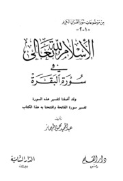 0141 اقرا اونلاين كتاب Pdf الإسلام لله تعالى في سورة البقرة Free