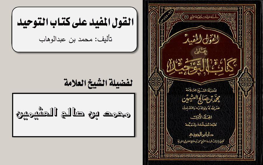 شرح كتاب الاصول الثلاثة للشيخ ابن عثيمين mp3