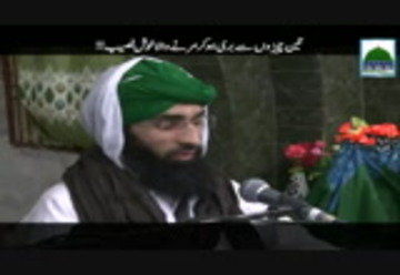 Islamic Lectures in Urdu: Part 16 : Free Download, Borrow, and