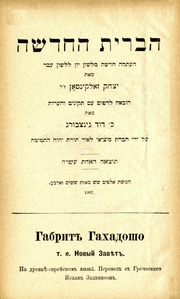 01 - Book of Matthew (New Testament) - Hebrew Hebreu Hebraic - 1898.pdf : Matthew, God, Apostles ...