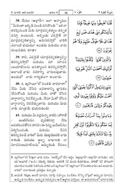 Quran Written With Translation To Telugu
