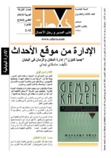 كتاب جمبا كايزن pdf