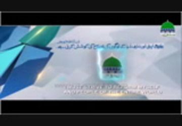 Islamic Lectures in Urdu: Part 8