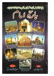 Bara Imam (12 Imam) : Free Download, Borrow, and Streaming