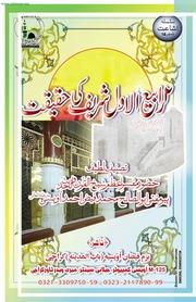 URDU BOOK: 12 Rabi ul Awwal ki Haqeeqat | PAGES: 25 : mrehan