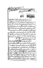 Sarmaya Urdu 1st Year Key Book 2017