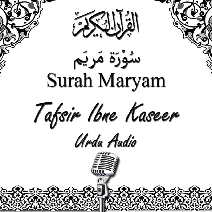 Quran Urdu Audio 19 Surah Maryam Tafsir Ibn kaseer : Free