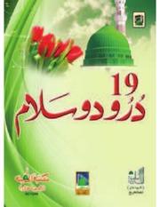 darood tanjeena pdf free download