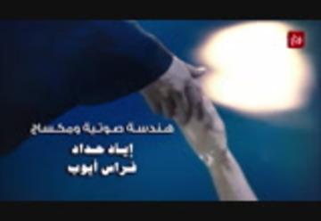 مسلسل اسطورة البحر الازرق الحلقة 1 مدبلجة Video Dailymotion