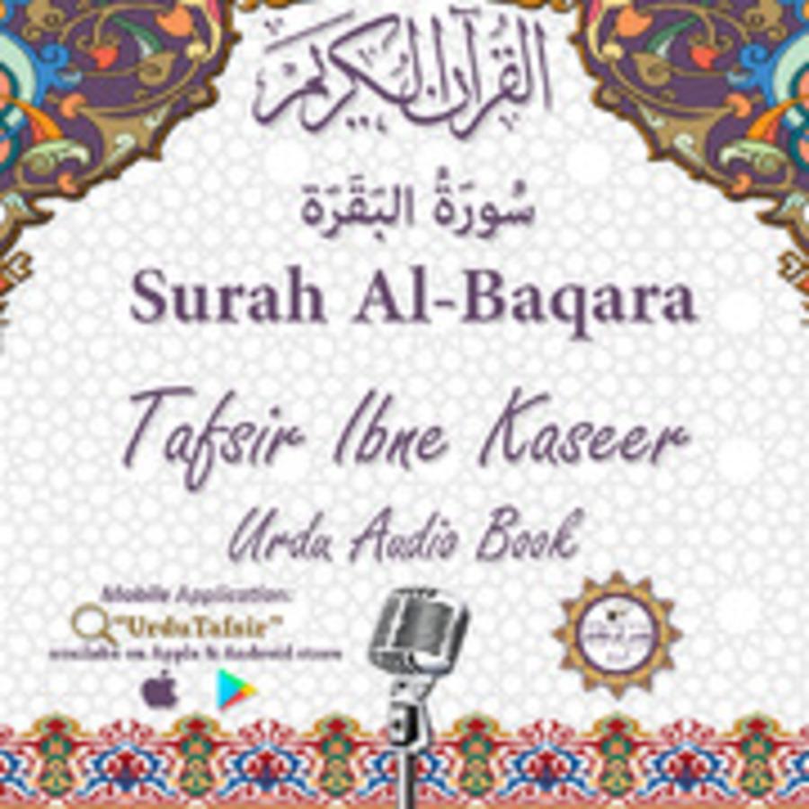 surah al baqarah free download