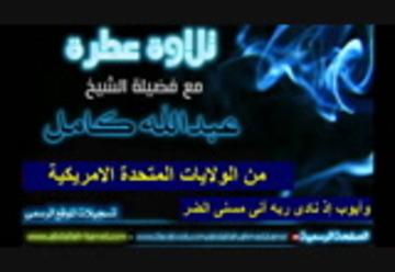 d9913bb337a47 فيديو جميع مصاحف و تلاوات و ادعية خاشعة من رمضان 1436 عام 2015 لكل قراء  العالم   Free Download