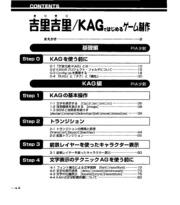 吉里吉里/KAGではじめるゲーム制作 : W Dee : Free Download
