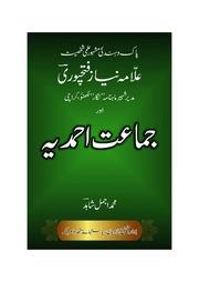 Islam ahmadiyya gallery free texts free download borrow and four ahmadiyya books pdf fandeluxe Choice Image