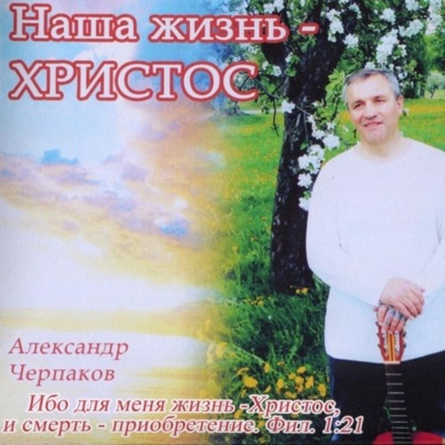 а черпаков христ певец биография жизни фото рамках проекта московское