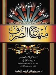 hidayatun nahw urdu pdf free download