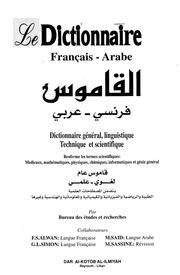 STARTIMES FRANCAIS ARABE PC TÉLÉCHARGER DICTIONNAIRE